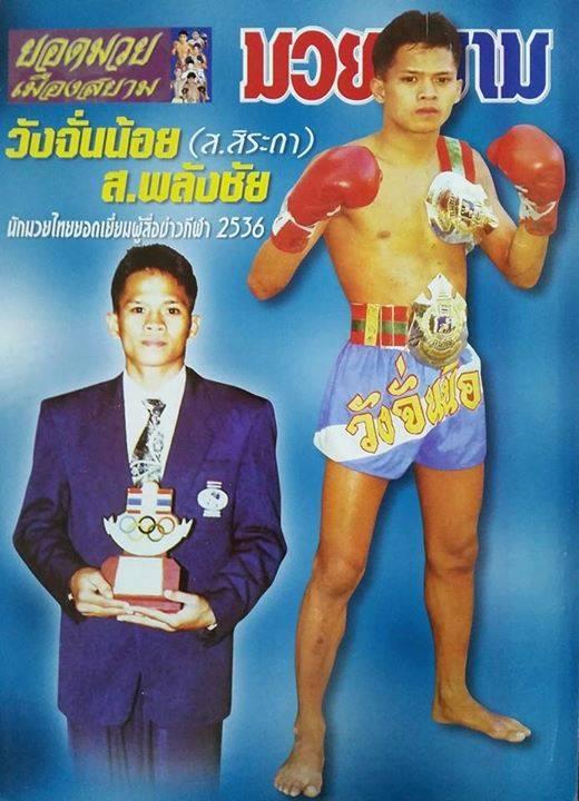 Wangchannoi muay thai fighter legend golden era